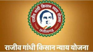 राजीव गांधी किसान न्याय योजना की पहली किस्त 21 मई को किसानों के खाते में आने वाली है