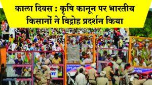काला दिवस : कृषि कानून पर भारतीय किसानों ने विद्रोह प्रदर्शन किया