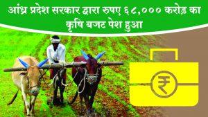 आंध्र प्रदेश सरकार द्वारा रुपए ६८,००० करोड़ का कृषि बजट पेश हुआ