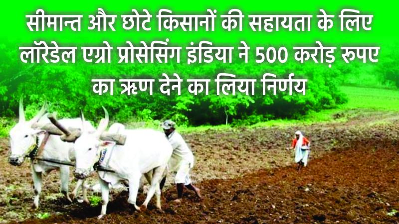 सीमांत जनजातीय किसानों को कोविद-१९ से निपटने के लिए लॉरेडेल एग्रो प्रोसेसिंग इंडिया की तरफ से मिलेगी राहत !