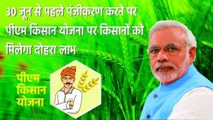 ३० जून से पहले पंजीकरण करने पर पीएम किसान योजना पर किसानों को मिलेगा दोहरा लाभ