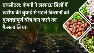 एचसीएल: कंपनी ने लखनऊ जिलों में खरीफ की बुवाई से पहले किसानों को गुणवत्तापूर्ण बीज दान करने का फैसला लिया