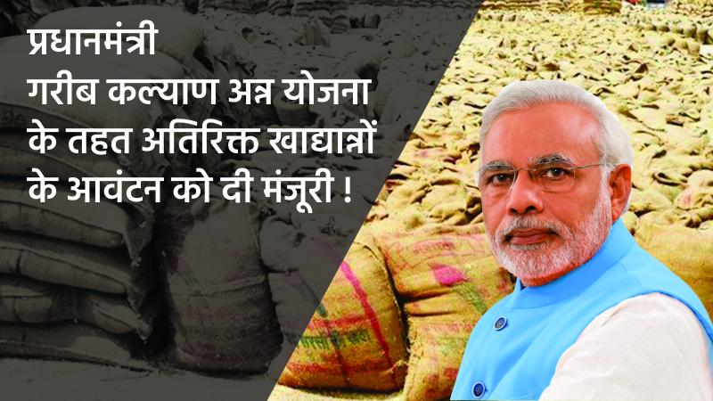 प्रधानमंत्री गरीब कल्याण अन्न योजना के तहत अतिरिक्त खाद्यान्नों के आवंटन को मंजूरी दी