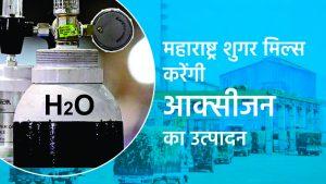 महाराष्ट्र शुगर मिल्स आक्सीजन का उत्पादन करने के लिए है तैयार