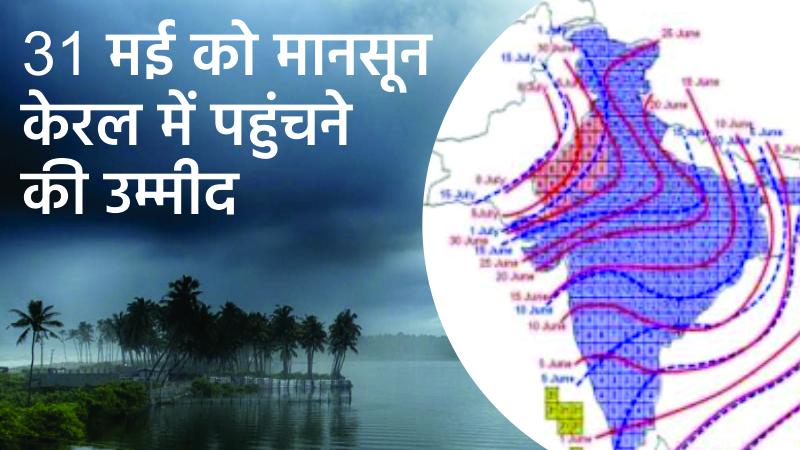 31 मई को मानसून केरल में पहुंचने की उम्मीद