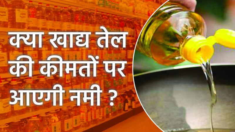 खाद्य तेल की कीमतों पर सरकार कर रही है प्रयास !