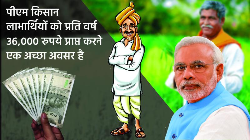 पीएम किसान लाभार्थियों को प्रति वर्ष ३६,००० रुपये प्राप्त करने एक अच्छा अवसर है