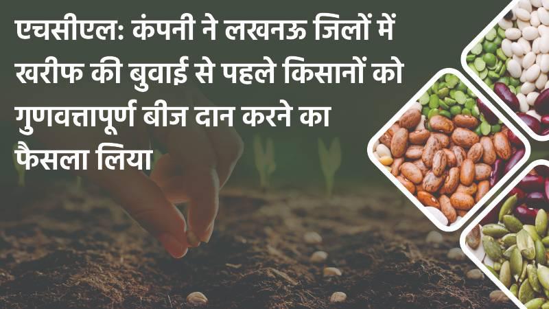 एचसीएल: कंपनी ने लखनऊ जिलों में धान की बुवाई से पहले किसानों को गुणवत्तापूर्ण बीज दान करने का फैसला लिया