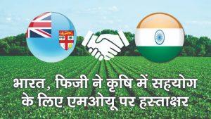 भारत, फिजी ने कृषि में सहयोग के  लिए एमओयू पर हस्ताक्षर किए