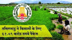 तमिलनाडु ने किसानों के लिए 61.09 करोड़ रुपये के धान की खेती के पैकेज की घोषणा की