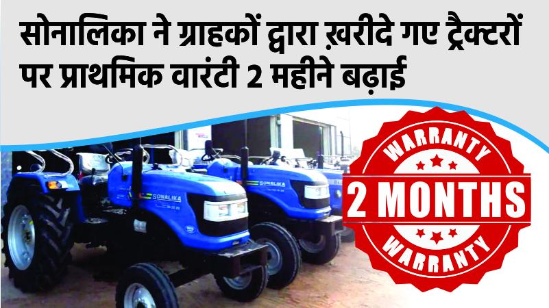 सोनालिका ने ग्राहकों द्वारा ख़रीदे गए ट्रैक्टरों पर प्राथमिक वारंटी २ महीने बढ़ाई