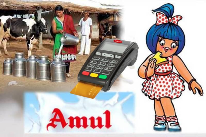 अमूल ने डेयरी किसानों के लिए राजकोट में माइक्रो एटीएम सेवा की शुरू