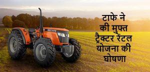 टैफे ने कोविड राहत हेतु राजस्थान के छोटे किसानों को सहयोग देने के लिए  मुफ्त ट्रैक्टर रेंटल योजना की घोषणा की