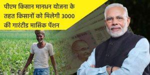 किसानों को मिलेगी गारंटीड पेंशन। जानें कैसे करना होगा आवेदन ?
