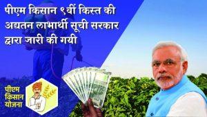 प्रधानमंत्री किसान सम्मान निधि योजना की ९'वी किस्त के तहत किसानों को मिलेंगे २००० रूपए।