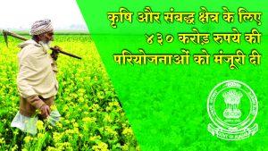 पंजाब सरकार: कृषि और संबद्ध क्षेत्र के लिए ४३० करोड़ रुपये की परियोजनाओं को मंजूरी दी