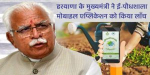 ई-पौधशाला मोबाइल एप्लिकेशन से सरकारी नर्सरी से पौधों को मुफ्त वितरण किया जा सकता है।