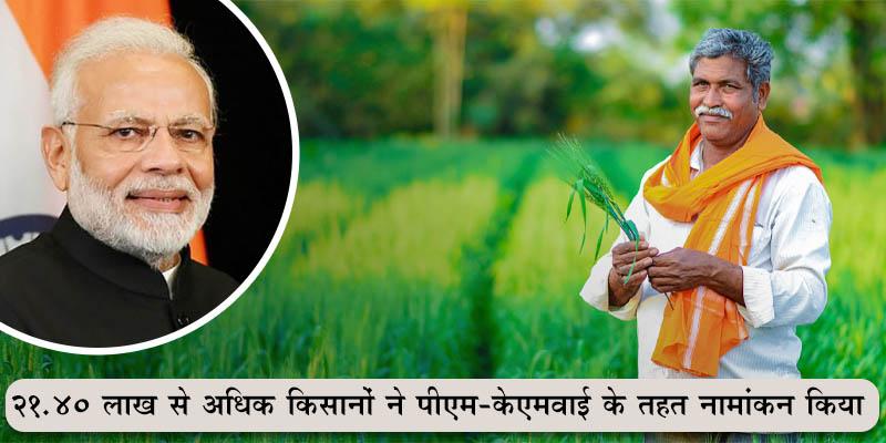किसानों को मिलेगा पीएम-केएमवाई का लाभ।