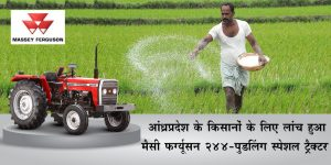 मैसी फर्ग्यूसन २४४-पुडलिंग स्पेशल ट्रैक्टर किसानों के लिए होगा ख़ास