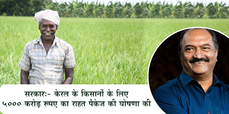 केरल के किसानों, लघु व्यापारियों को राहत पैकेज से मिलेगा लाभ !