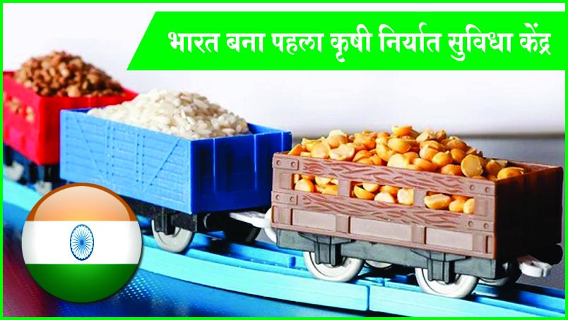 कृषि-निर्यात सुविधा केंद्र भारत के पुणे में शुरू किया गया है