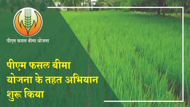 सरकार ने पीएम फसल बीमा योजना के तहत किसानों की अधिकतम पंजीयन के लिए अभियान शुरू किया