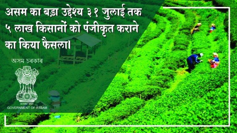 पीएमएफबीवाई योजना के तहत असम सरकार करेगी ५ लाख किसानों का पंजीकरण।