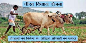 ५०% सब्सिडी के तहत किसान कंपनी का ट्रेक्टर आधे दाम पर खरीद सकते है