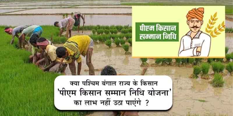 पश्चिम  बंगाल सरकार ने ९.५ लाख किसानों को पीएम किसान सम्मान की सूचि से बाहर करने पर केंद्र को लिखी चिट्ठी