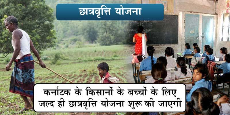 कर्नाटक सरकार: ग्रामीण किसानों के बच्चों के लिए छात्रवृत्ति योजना की घोषणा की।