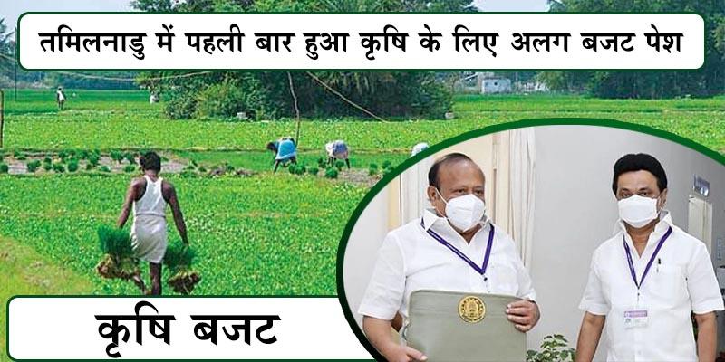 द्रविड़ मुनेत्र कड़गम (डीएमके) सरकार द्वारा तमिलनाडु में विशेष रूप से कृषि क्षेत्र के लिए बजट पेश किया