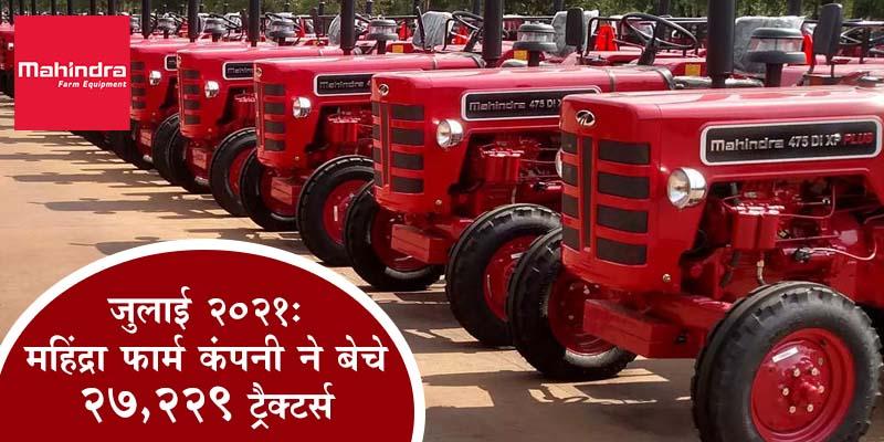 महिंद्रा ट्रेक्टर की बिक्री जुलाई महीने में ७ प्रतिशत बढ़ी