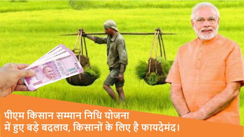 क्या सरकार द्वारा किये गए पीएम किसान सम्मान निधि योजना में बदलाव से होगा किसानों को लाभ ?