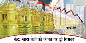 खाद्य तेलों की कीमत पर हुई गिरावट