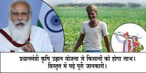 हवाई माध्यम से किसानों को कारोबार में मिलेगी मदद।
