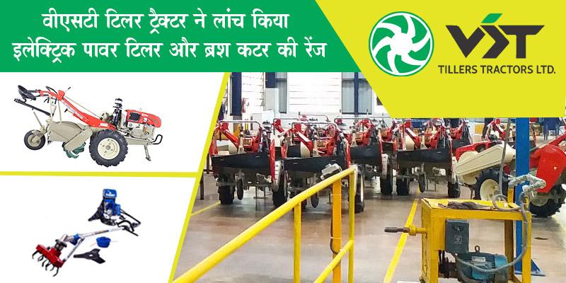 ९ एचपी इलेक्टिर्क पावर टिलर और ब्रश कटर की रेंज वीएसटी टिलर ट्रैक्टर्स ने पेश की।