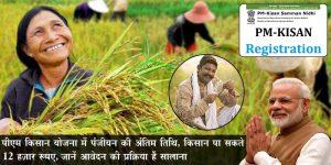 पीएम किसान योजना के पंजीयन  के लिए किसानों के पास आखरी मौका, जल्द ही करें आवेदन।