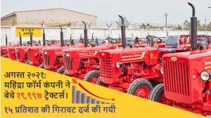 महिंद्रा ट्रेक्टर की बिक्री अगस्त महीने में १५ प्रतिशत घटी