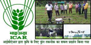 खेतों में ड्रोन की सफलता का प्रदर्शन किसानों के लिए होगा फायदेमंद