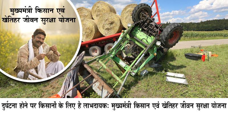 किसान एवं खेतिहर जीवन सुरक्षा योजना: हरयाणा किसानों को मिलेगा लाभ।