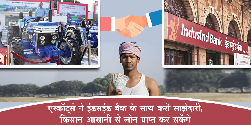 एस्कॉर्ट्स इंडसइंड बैंक के साथ मिलकर किसानों को कृषि आधारित लोन मुहिया करवाएगा।