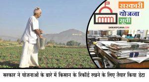 सरकार के पास होगा किसानों की योजनाओं का रिकॉर्ड, किसानों को मिलेगी १२ अंकों वाली यूनिक आईडी