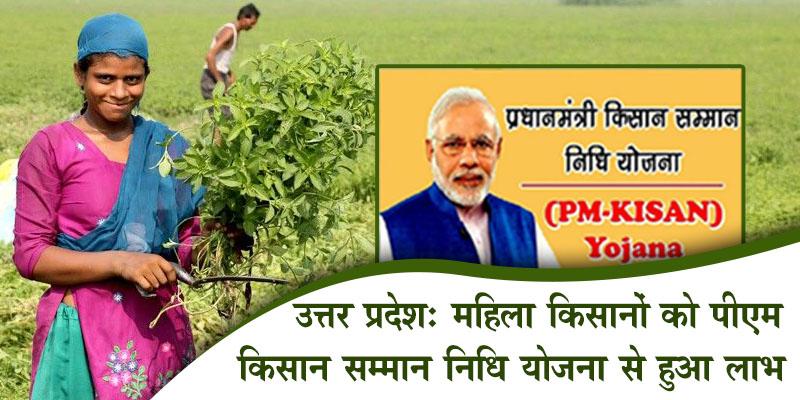 उत्तर प्रदेश के कृषि क्षेत्र में महिला किसानों ने दिखाई रूचि