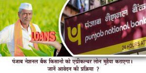 पंजाब नेशनल बैंक बना किसानों के लिए लाभप्रदायक