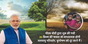 जलवायु परिवर्तन, कुपोषण को दूर करने के लिए केंद्र सरकार ३५ किस्म की विशेष फसलों की शुरुवात करने जा रही है।