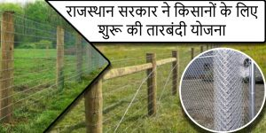 राजस्थान किसानों के लिए लाभदायक हो सकती हैं तारबंदी योजना