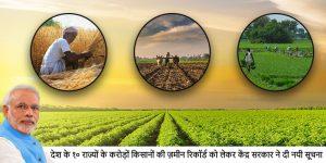 किसान भूमि रिकॉर्ड के आधार पर देश  के दस  राज्यों  के लिए सरकार की तरफ से आयी नयी जानकारी