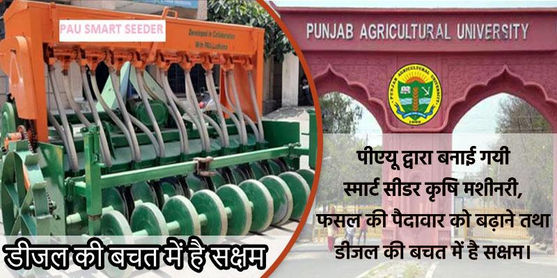 स्मार्ट सीडर उपकरण पंजाब के किसानों के लिए होगा लाभदायी
