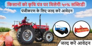 कृषि यंत्र पर राज्य सरकार दे रही ५०% का अनुदान