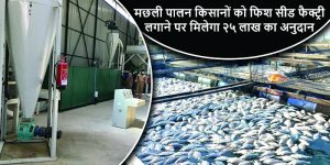 मछली पालन करने वाले किसानों के लिए खुशखबरी